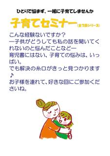 子育てセミナー石川Web.jpg