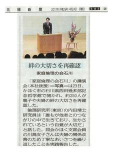 北國新聞(4-24).jpg