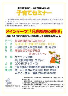 Microsoft Word - 子育てセミナー石川 _5月金沢ポス-001.jpg